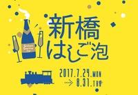 【東京スパフェス2017】『新橋はしご泡』オープニングイベント@ラ・ベファーナ汐留