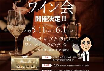 柳田教授と山本料理長が創るグルメワイン会