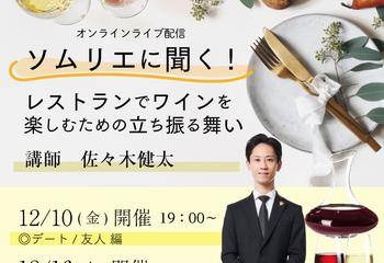 【2021/12/10(金)/16(木)開催】ソムリエに聞く!レストランでワインを楽しむための立ち振る舞い講座