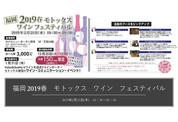 福岡 2019春モトックス ワインフェスティバル