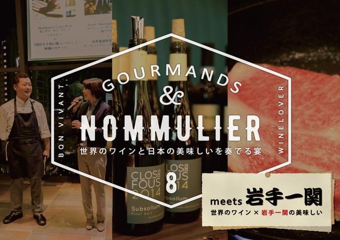 『-WINE NOMMULIER-ワインノムリエの会 meets 岩手一関』~世界のワインと日本の食のマリアージュ~ Vol.8