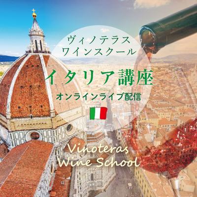 【11/13(金)開催】ヴィノテラスワインスクール イタリア講座