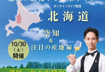 【2021/10/30(土)開催】日本ワイン講座Vol.3 ~北海道・空知&注目の産地編~