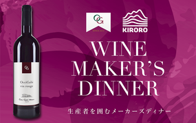 OcciGabi Winery x Kiroro Resort ワインメーカーズディナー