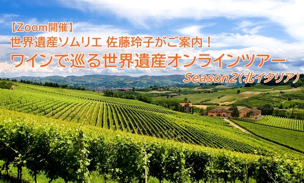 【Zoom開催】世界遺産ソムリエ佐藤玲子がご案内!ワインで巡る世界遺産オンラインツアー Season 2(北イタリア編)