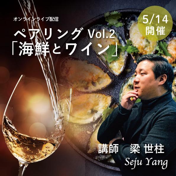 【2021/5/14(金)開催】ペアリングの基礎講座Vol.2海鮮とワイン編  講師 梁 世柱
