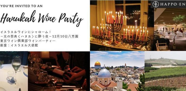 イスラエルワインにシャローム! ~光の祭典<ハヌカ>に酔う夜~ 八芳園の料理と世界のワインを楽しむ夕べ