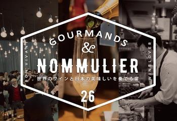 グルマン×ワインノムリエの会 vol.26 「世界のワインx1年間の美味しい」のペアリング