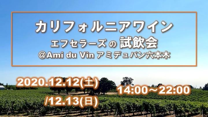 今年最後!完全予約、少人数制「カリフォルニアワイン!」エフセラーズ試飲&受注会@Ami Du Vin アミデュバン六本木