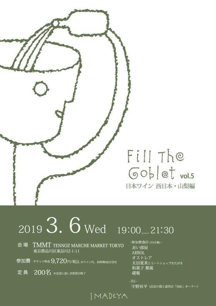 「Fill The Goblet vol.5~日本ワイン 西日本・山梨編~」