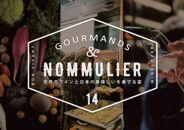 『グルマン&ワインノムリエの会』 ~世界のワインと日本の美味しいのマリアージュ~ Vol.14