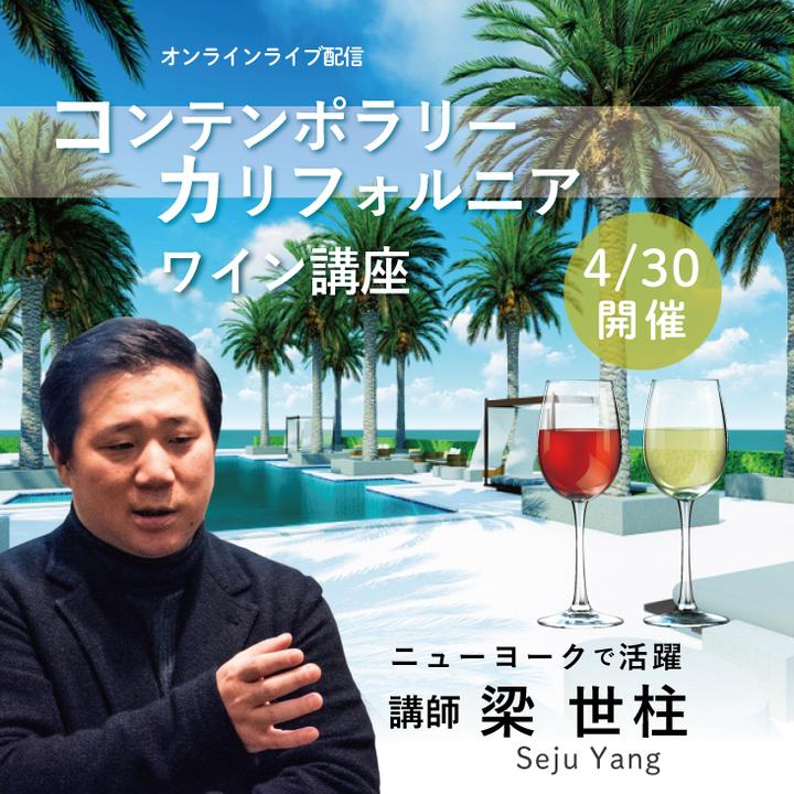 【2021/4/30(金)開催】コンテンポラリー・カリフォルニアワイン講座