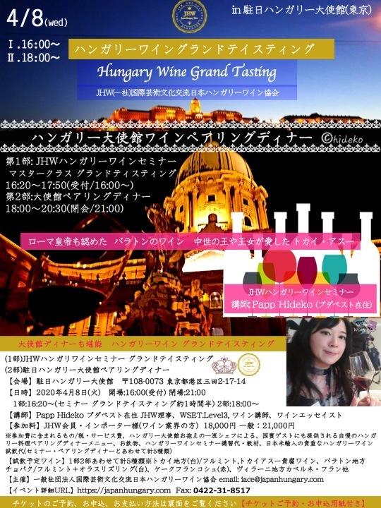 ハンガリーワイングランドテイスティング  ハンガリー大使館ワインペアリングディナー at 駐日ハンガリー大使館(東京)