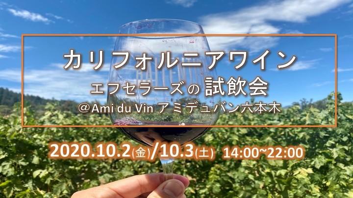 完全予約、少人数制「カリフォルニアワイン!」エフセラーズ試飲&販売会@Ami Du Vin アミデュバン六本木