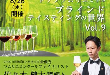 【2021/8/26(木)開催】トップソムリエと学ぶブラインドテイスティングの世界 Vol.9
