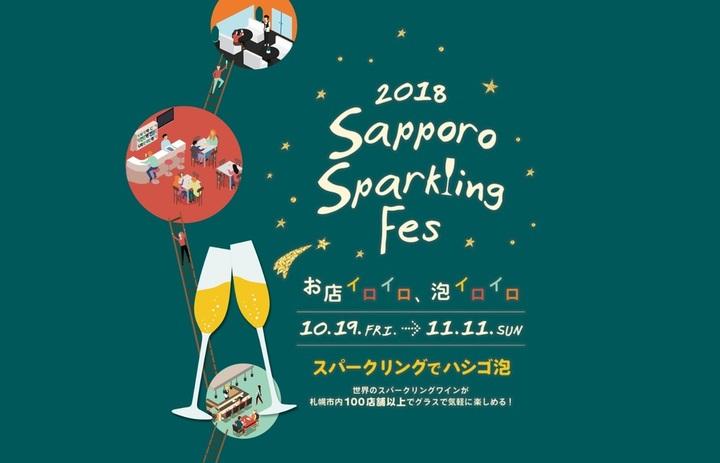 札幌スパークリングフェスオープニングイベント 『 Sapporo Sparkling Night 2018 』