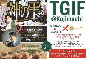 TGIF at Kojimachi - Panino Giusto X Mottox