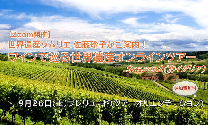 【Zoom開催】世界遺産ソムリエ 佐藤玲子がご案内!ワインで巡る世界遺産オンラインツアー Season 2(北イタリア編)プレリュード  