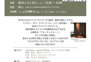 MASTER OF WINE×MGVsワイナリー YAMAGATA San-Dan-Delo ランチセミナー