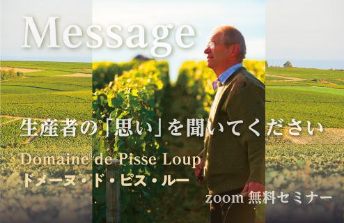 【9/9(水)開催】ドメーヌ・ド・ピス・ルーZoomオンラインセミナー