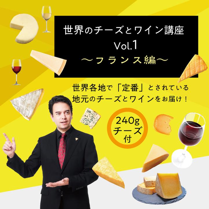 【2021/4/9(金)開催】世界のチーズとワイン講座Vol.1 ~フランス編~