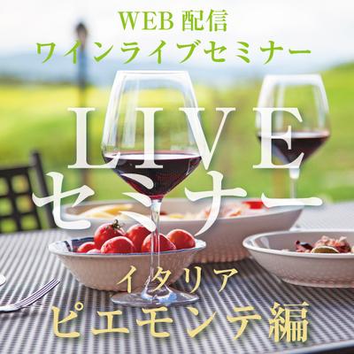 【8/20(木) 開催】ライブセミナー・イタリアピエモンテ編