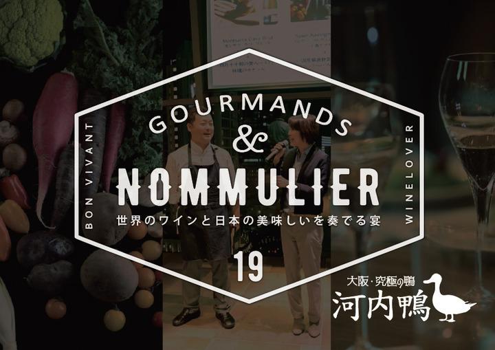 『グルマン&ワインノムリエの会』 ~世界のワインと日本の食のマリアージュ~ Vol.19 究極の鴨「河内鴨」とワインを楽しむ夜