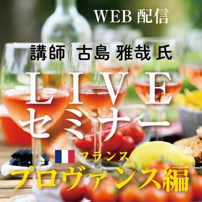 【6/18(木)開催】ヴィノテラス ライブセミナー・プロヴァンス編