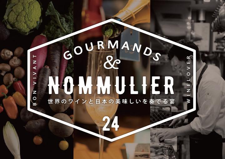 グルマン×ワインノムリエの会 vol.24 グランシェフとシニアソムリエによるペアリングの宴 「日本の美味しいx世界のワイン」