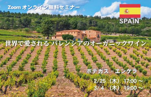 【2021/3/4(木)開催】ボデガス・エンゲラ Zoomオンラインセミナー