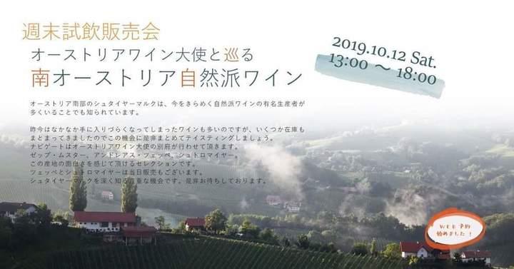 11月9日(土)週末試飲販売会「オーストリアワイン大使と巡る 南オーストリア自然派ワイン」