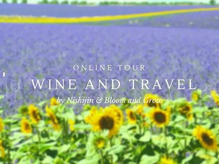 \6/12(土)開催/南仏プロヴァンスの美しい村巡り&生中継で現地ワイナリーを訪問 オンラインツアー