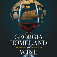 """GEORGA Homeland of WINE"" 世界最古のワイン ジョージアワイン展"
