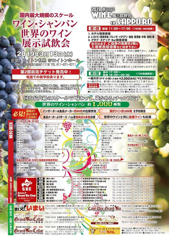 第17回WINE IN SAPPORO 世界のワイン・シャンパン展示試飲会