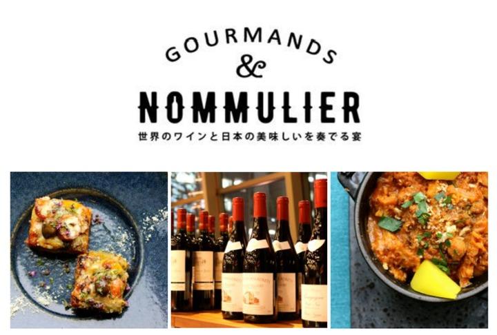 『グルマン&ワインノムリエの会』 ~世界のワインと日本の食のマリアージュ~ Vol.17