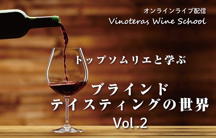【2/26(金)開催】トップソムリエと学ぶブラインドテイスティングの世界 Vol.2