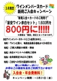 『ワインメンバーズカード新規ご入会キャンペーン』実施中!!
