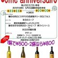 8ème anniversaire