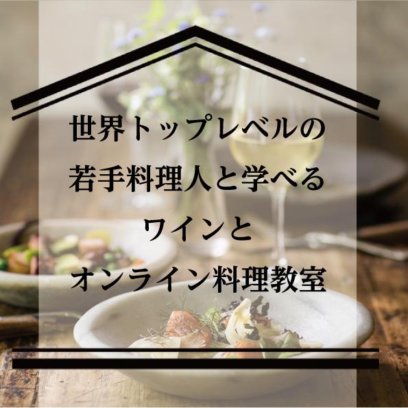 【9/4(金)開催】世界トップレベルの若手料理人と学べるワインとオンライン料理教室