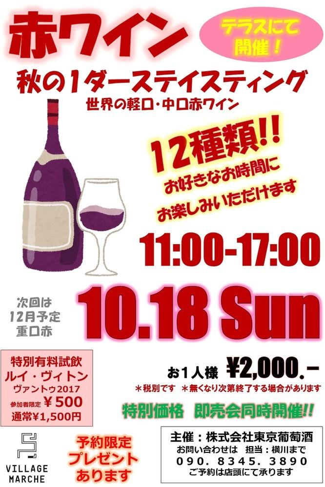 秋の赤ワイン12種類テイスティング