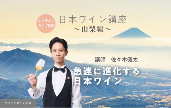【2021/4/1(木)開催】日本ワイン講座~山梨編~