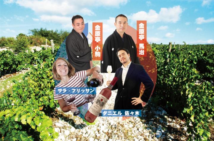 【6/11(木)開催】ワイン×落語がZoomで融合、店長ダニエルが落語家のイメージをワインで表現、ワイン生産者からの生中継ありの無観客ワイン寄席