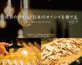 『-WINE NOMMULIER-ワインノムリエの会』~世界のワインと日本の食のマリアージュ~ Vol.2