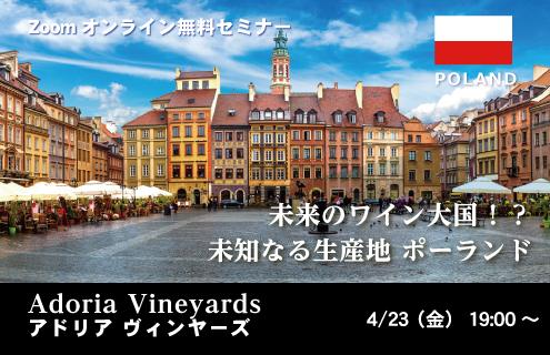 【2021/4/23(金)開催】 アドリア・ヴィンヤーズ ポーランドワインセミナー