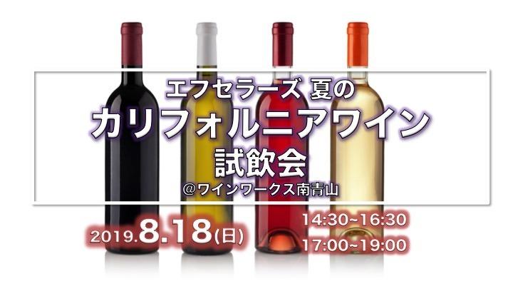 夏は「カリフォルニアワイン!」エフセラーズの試飲会@ワインワークス南青山