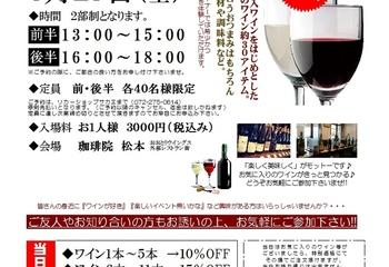 第27回「リカーショップサカエワイン試飲会」