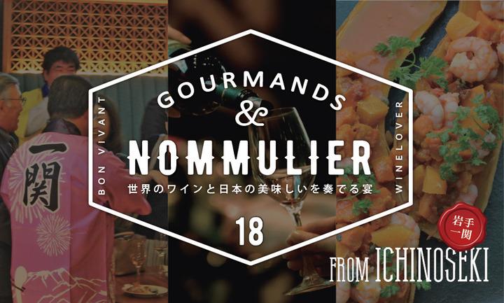 グルマン&ワインノムリエの会 vol.18 meets 岩手一関 ~世界のワインと岩手一関の美味しいとのマリアージュ~