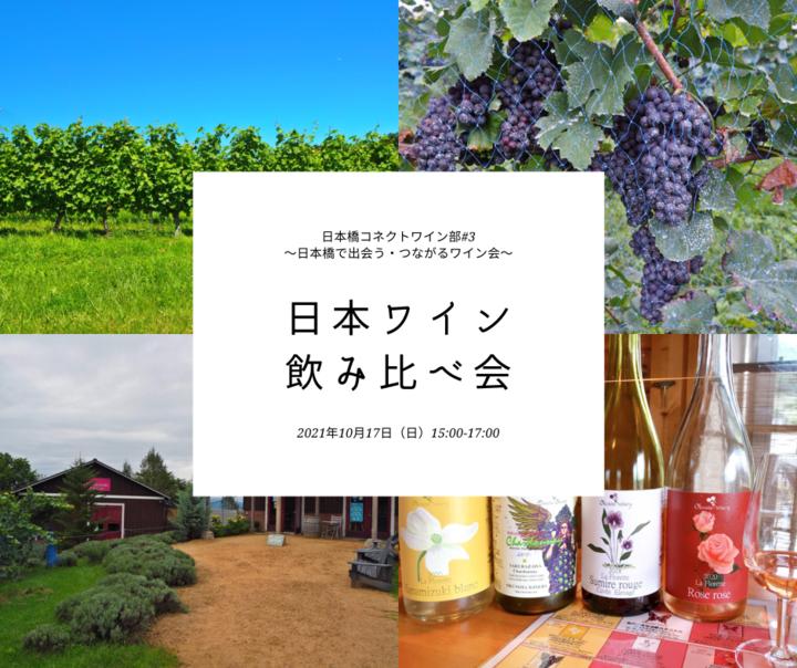 日本ワイン飲み比べ会
