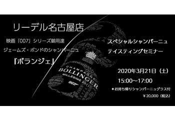 【リーデル名古屋店】3月21日(土) 映画『007』新作公開記念 スペシャル『ボランジェ』セミナー