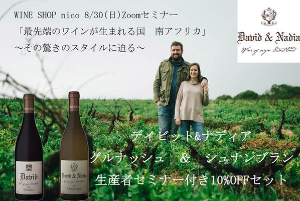 オンラインZoomセミナー「南アフリカ 最先端のワインが生まれる国」